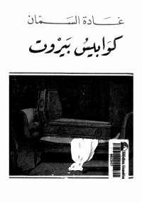 تحميل كتاب كوابيس بيروت ل غادة السمان pdf مجاناً   مكتبة تحميل كتب pdf