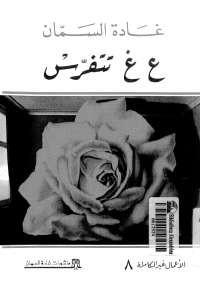 تحميل كتاب ع غ تتفرس ل غادة السمان pdf مجاناً   مكتبة تحميل كتب pdf