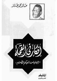 تحميل كتاب أفكار فى القمة ل خالد محمد خالد pdf مجاناً | مكتبة تحميل كتب pdf