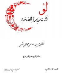 تحميل كتاب لو كنت وزيرا للصحة ل سامر جابر بشير مجانا pdf | مكتبة تحميل كتب pdf