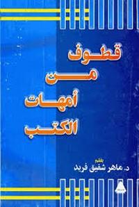 تحميل كتاب قطوف من امهات الكتب pdf مجاناً تأليف د. ماهر شفيق فريد   مكتبة تحميل كتب pdf