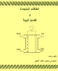 تحميل كتاب الطاقات المتجددة وقضايا البيئة - الجزء الأول ل محمد خالد المفتي مجانا pdf   مكتبة تحميل كتب pdf
