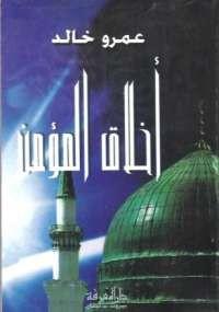 تحميل كتاب أخلاق الموُمن ل عمرو خالد pdf مجاناً | مكتبة تحميل كتب pdf