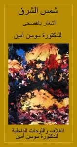 تحميل كتاب شمس الشرق ل دكتورة سوسن أمين مجانا pdf | مكتبة تحميل كتب pdf