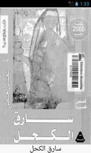 تحميل رواية سارق الكحل pdf مجانا تأليف يحى حقى | مكتبة تحميل كتب pdf