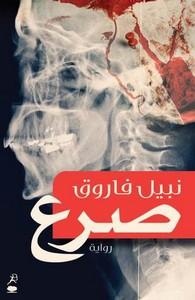تحميل رواية صرع pdf مجانا تأليف د. نبيل فاروق | مكتبة تحميل كتب pdf