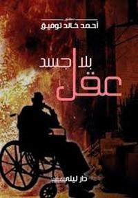 تحميل رواية عقل بلا جسد pdf مجانا تأليف د. أحمد خالد توفيق | مكتبة تحميل كتب pdf