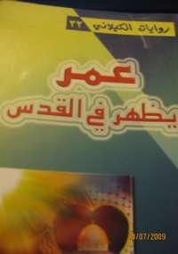 تحميل رواية عمر يظهر في القدس pdf مجانا تأليف د. نجيب الكيلانى | مكتبة تحميل كتب pdf
