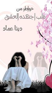 تحميل كتاب خواطر من قلب أجهده العشق pdf مجانا تأليف دينا عماد | مكتبة تحميل كتب pdf