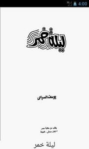 تحميل رواية ليلة خمر pdf مجانا تأليف يوسف السباعى | مكتبة تحميل كتب pdf