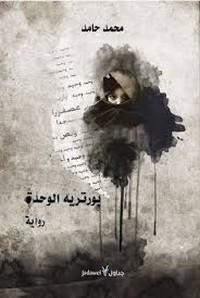 تحميل رواية بورتريه الوحدة pdf مجانا تأليف محمد حامد | مكتبة تحميل كتب pdf