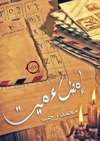 تحميل رواية إمضاء ميت pdf مجانا تأليف محمد رجب | مكتبة تحميل كتب pdf