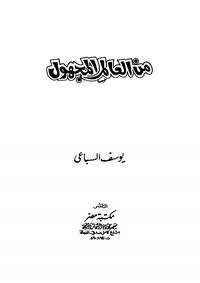 تحميل رواية من العالم المجهول pdf مجانا تأليف يوسف السباعى | مكتبة تحميل كتب pdf