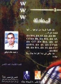 تحميل رواية www - 1 - المحادثة pdf مجانا تأليف د. أحمد خالد توفيق | مكتبة تحميل كتب pdf