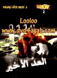 تحميل رواية www - 2 - العد الأخير pdf مجانا تأليف د. أحمد خالد توفيق | مكتبة تحميل كتب pdf