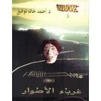 تحميل رواية www - 3 - غرباء الأطوار pdf مجانا تأليف د. أحمد خالد توفيق | مكتبة تحميل كتب pdf