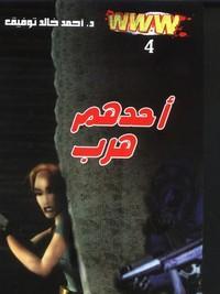 تحميل رواية www - 4 - أحدهم هرب pdf مجانا تأليف د. أحمد خالد توفيق | مكتبة تحميل كتب pdf