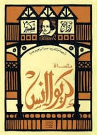 تحميل وقراءة أونلاين كتاب مأساة كريولانس pdf مجانا تأليف شكسبير | مكتبة تحميل كتب pdf.