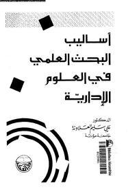 تحميل وقراءة أونلاين كتاب أساليب البحث العلمى فى العلوم الإدارية pdf مجاناً تأليف على سليم العلاونة   مكتبة تحميل كتب pdf.