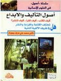 تحميل وقراءة أونلاين كتاب أصول التأليف والإبداع pdf مجاناً تأليف د. محمد على عارف جعلوك | مكتبة تحميل كتب pdf.