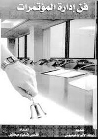 تحميل وقراءة أونلاين كتاب فن إدراة المؤتمرات pdf مجاناً تأليف اشعياء ميخائيل | مكتبة تحميل كتب pdf.