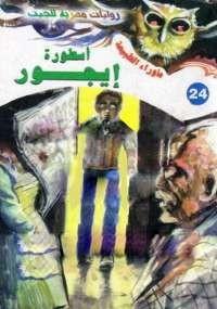 تحميل كتاب أسطورة إيجور ل د. أحمد خالد توفيق pdf مجاناً | مكتبة تحميل كتب pdf