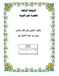 تحميل كتاب الروضة الزكية لنصرة خير البرية ل ربيع عبدالعزيز نور مجانا pdf | مكتبة تحميل كتب pdf