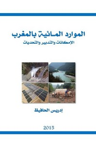 تحميل كتاب الموارد المائية بالمغرب، الامكانات والتدبير والتحديات ل إدريس الحافيظ مجانا pdf | مكتبة تحميل كتب pdf