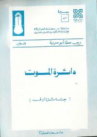 تحميل كتاب دائرة الموت ل رجب الطيب مجانا pdf | مكتبة تحميل كتب pdf