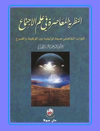 تحميل كتاب النظرية المعاصرة في علم الاجتماع pdf مجاناً تأليف محمد الحوراني | مكتبة تحميل كتب pdf