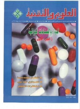 تحميل كتاب الدواء والصناعات الدوائية pdf مجاناً تأليف مجلة العلوم والتقنية | مكتبة تحميل كتب pdf