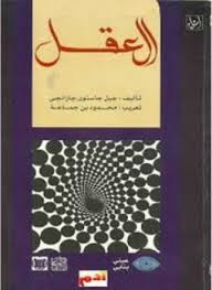 تحميل كتاب العقل pdf مجاناً تأليف جيل جاستون جارانجي | مكتبة تحميل كتب pdf
