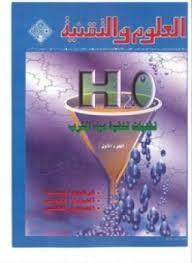 تحميل كتاب تقنيات تنقية مياة الشرب pdf مجاناً تأليف مجلة العلوم والتقنية | مكتبة تحميل كتب pdf