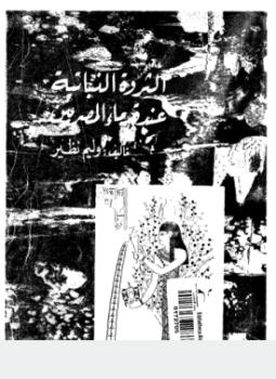 تحميل وقراءة أونلاين كتاب الثروة النباتية عند قدماء المصريين pdf مجاناً تأليف وليم نظير | مكتبة تحميل كتب pdf.