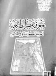 تحميل وقراءة أونلاين كتاب جغرافية مصر الطبيعية وخريطة المعمور المصرى فى المستقبل pdf مجاناً تأليف د. جودة حسنين جودة | مكتبة تحميل كتب pdf.
