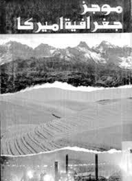 تحميل وقراءة أونلاين كتاب موجز جغرافية امريكا pdf مجاناً تأليف ايرل ن . ميتلمان | مكتبة تحميل كتب pdf.