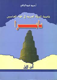 تحميل وقراءة أونلاين كتاب سامرا عاصمة الدولة العربية فى عهد العباسيين pdf مجاناً تأليف أحمد عبد الباقى   مكتبة تحميل كتب pdf.