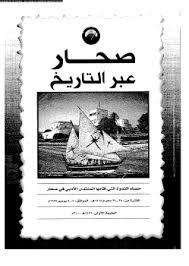تحميل وقراءة أونلاين كتاب صحار عبر التاريخ والأثار pdf مجاناً تأليف د. معاوية إبراهيم   مكتبة تحميل كتب pdf.