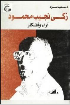 تحميل كتاب زكي نجيب محمود آراء وأفكار pdf مجاناً تأليف سعيد مراد | مكتبة تحميل كتب pdf