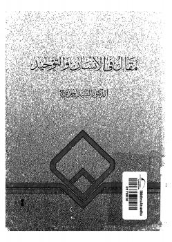 تحميل كتاب مقال في الإنسان والتوحيد pdf مجاناً تأليف السيد أحمد فرج | مكتبة تحميل كتب pdf
