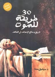 تحميل كتاب 30 طريقة للموت - تاريخ وسائل الإعدام فى العالم pdf مجاناً تأليف د. ميشيل حنا | مكتبة تحميل كتب pdf