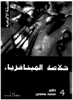 تحميل كتاب فلسفة الميتافزياء فلسفة الالوهية pdf مجاناً تأليف د. محمود يعقوبى | مكتبة تحميل كتب pdf