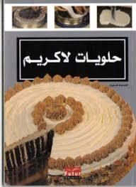 تحميل كتاب حلويات لاكريم pdf مجاناً تأليف الحاجة كلثوم | مكتبة تحميل كتب pdf