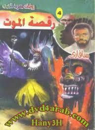 تحميل رواية رقصة الموت - سلسلة سافارى pdf مجاناً تأليف د. أحمد خالد توفيق | مكتبة تحميل كتب pdf