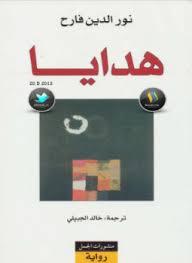 تحميل وقراءة رواية هدايا pdf مجاناً تأليف نور الدين فالح | مكتبة تحميل كتب pdf