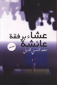 تحميل كتاب عشاء برفقة عائشة pdf مجاناً تأليف د. محمد المنسي قنديل | مكتبة تحميل كتب pdf