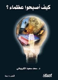 تحميل كتاب كيف اصبحو عظماء؟ pdf مجاناً تأليف د. سعد سعود الكريبانى | مكتبة تحميل كتب pdf