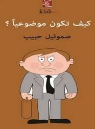 تحميل كتاب كيف تكون موضوعياً؟ pdf مجاناً تأليف د. صمويل حبيب   مكتبة تحميل كتب pdf
