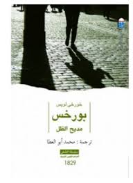 تحميل كتاب مديح الظل pdf مجاناً تأليف خورخي لويس بورخس | مكتبة تحميل كتب pdf