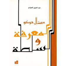 تحميل كتاب المعرفة والسلطة pdf مجاناً تأليف ميشيل فوكو | مكتبة تحميل كتب pdf